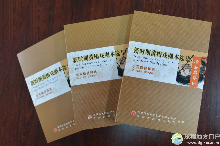 市黄梅戏剧院出版《新时期黄梅戏剧本选集(小戏剧目精选)》